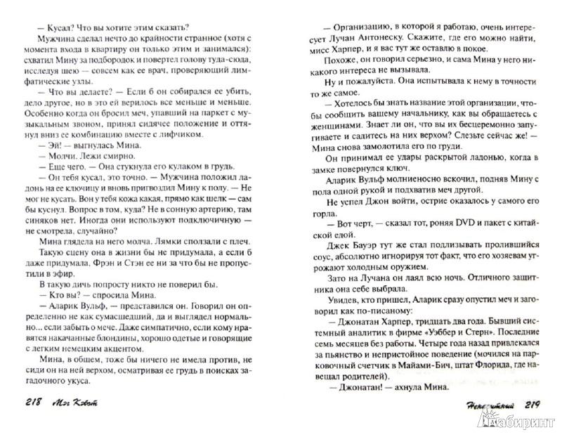 Иллюстрация 1 из 10 для Ненасытный - Мэг Кэбот | Лабиринт - книги. Источник: Лабиринт