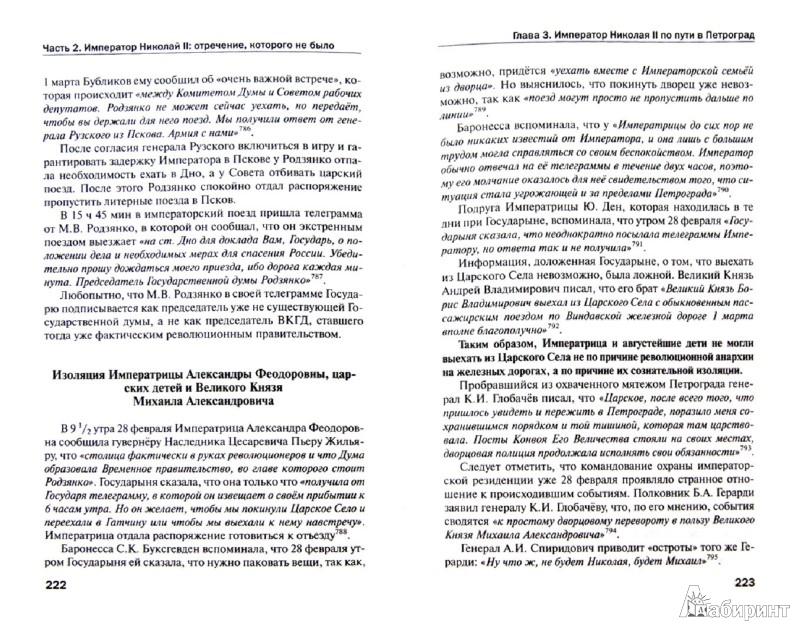 Иллюстрация 1 из 29 для Кругом измена, трусость и обман: Подлинная история отречения Николая II - Петр Мультатули | Лабиринт - книги. Источник: Лабиринт