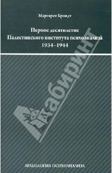 Первое десятилетие Палестинского института психоанализа (Институт Макса Эйтингона) 1934-1944
