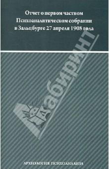 Отчёт о первом частном Психоаналитическом собрании в Зальцбурге 27 апреля 1908 года