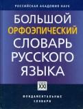 Большой орфоэпический словарь русского языка. Литературное произношение и ударение начала XXI века