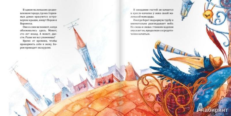 Иллюстрация 1 из 38 для Флюгер - Армен Ватьян | Лабиринт - книги. Источник: Лабиринт