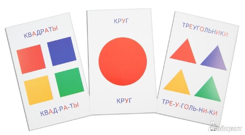 Иллюстрация 1 из 12 для Цвета и формы. Книга + карточки - Тамара Шапошникова   Лабиринт - книги. Источник: Лабиринт
