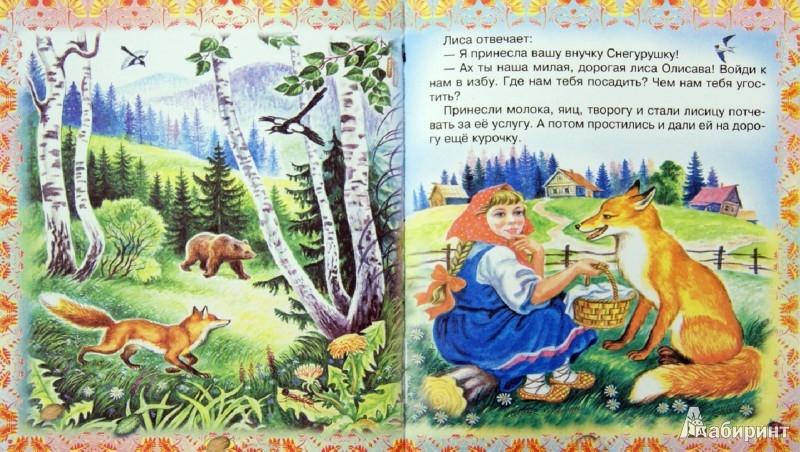 Иллюстрация 1 из 15 для Сказки о животных   Лабиринт - книги. Источник: Лабиринт