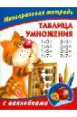 Дмитриева Валентина Геннадьевна Таблица умножения. Многоразовая тетрадь с наклейками