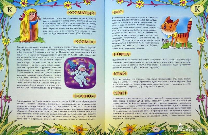 Иллюстрация 1 из 39 для Большой уникальный иллюстрированный этимологический словарь для детей | Лабиринт - книги. Источник: Лабиринт