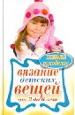 Каминская Елена Анатольевна Вязание детских вещей от 3 до 6 лет