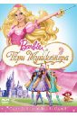 Барби и три мушкетера (DVD). Лау Уиллиам
