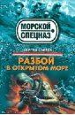 Зверев Сергей Иванович Разбой в открытом море