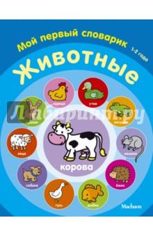 Животные. Мой первый словарик. 1-2 года