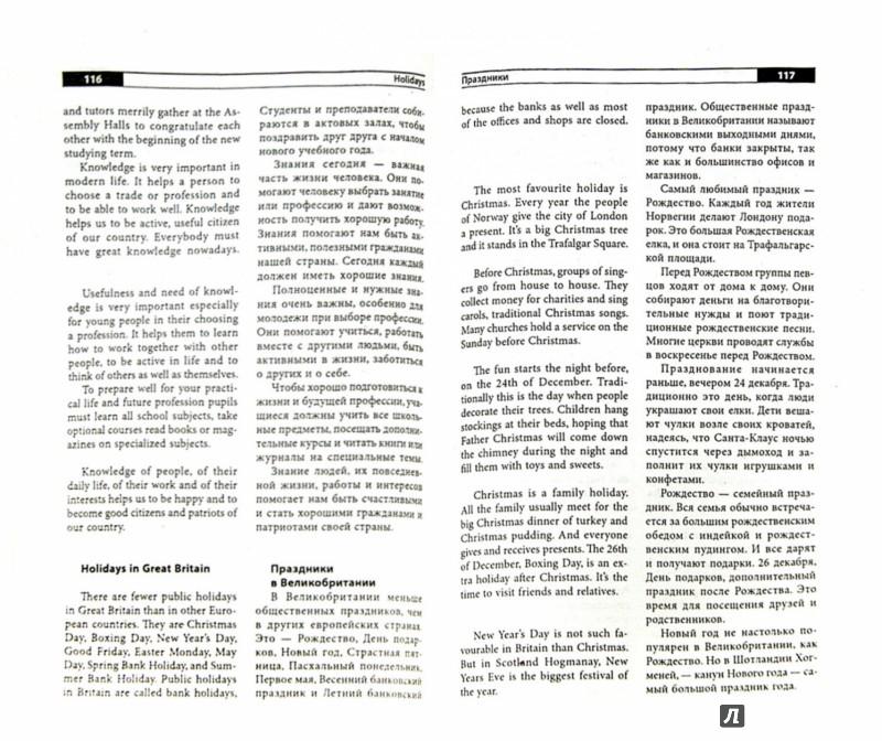 Иллюстрация 1 из 6 для Все разговорные темы по английскому языку - Погожих, Кравченко | Лабиринт - книги. Источник: Лабиринт