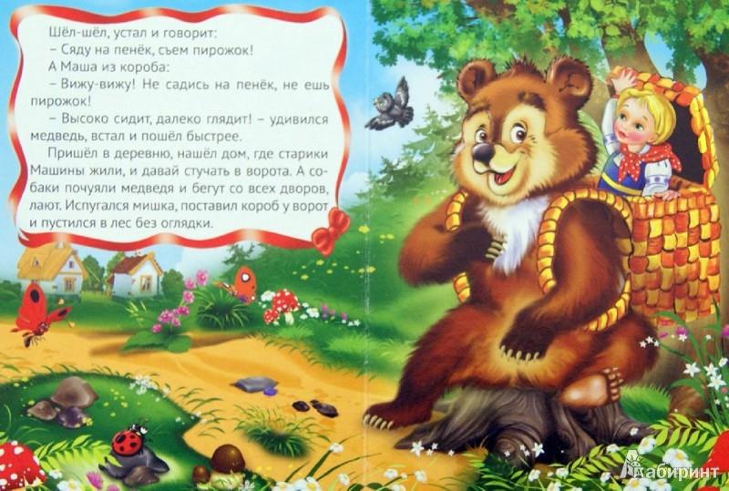 Иллюстрация 1 из 6 для Маша и медведь | Лабиринт - книги. Источник: Лабиринт