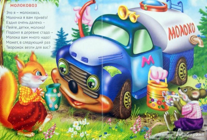 Иллюстрация 1 из 11 для Машины - Мария Манакова | Лабиринт - книги. Источник: Лабиринт