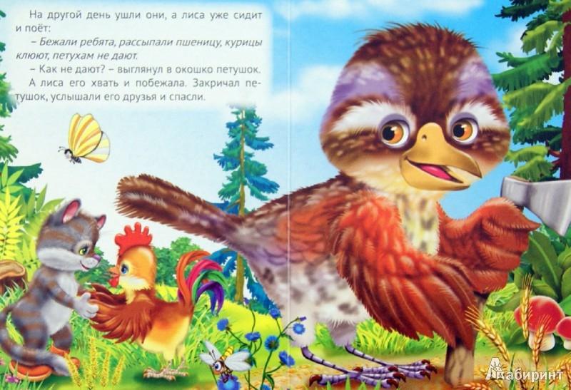 Иллюстрация 1 из 7 для Петушок-Золотой гребешок | Лабиринт - книги. Источник: Лабиринт