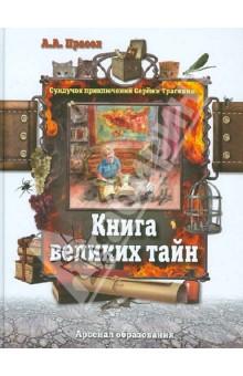 Книга великих тайн фото