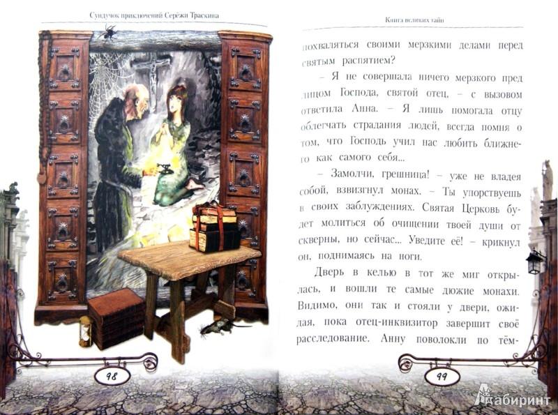 Иллюстрация 1 из 11 для Книга великих тайн - Александр Прасол | Лабиринт - книги. Источник: Лабиринт