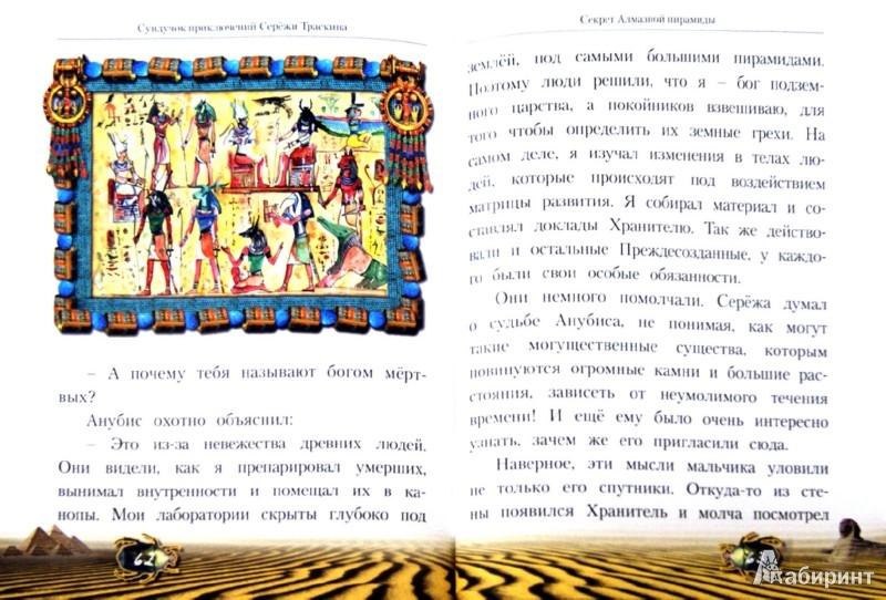 Иллюстрация 1 из 17 для Секрет Алмазной пирамиды - Александр Прасол   Лабиринт - книги. Источник: Лабиринт
