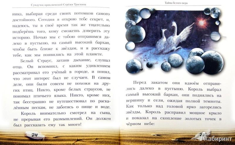 Иллюстрация 1 из 13 для Тайна белого пера - Александр Прасол | Лабиринт - книги. Источник: Лабиринт