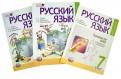 Русский язык. 7 класс. Учебник в 3-х частях. ФГОС