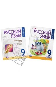 Русский язык. 9 класс. Учебник. В 2-х частях. ФГОС