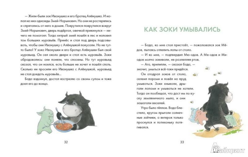 Иллюстрация 1 из 52 для Зоки и Бада. Пособие для детей по воспитанию родителей - Тюхтяев, Тюхтяева | Лабиринт - книги. Источник: Лабиринт