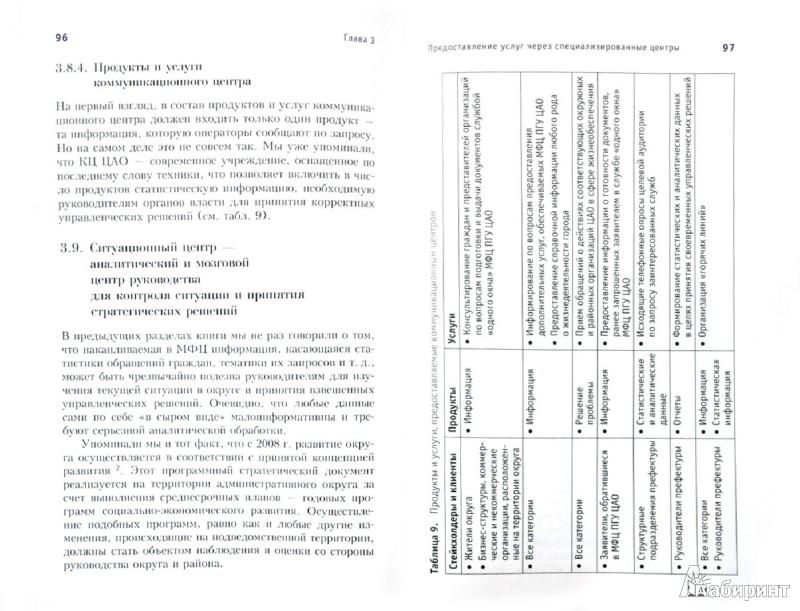 Иллюстрация 1 из 5 для Многофункциональный центр предоставления государственных услуг: модель... - Байдаков, Озеров, Савельев | Лабиринт - книги. Источник: Лабиринт