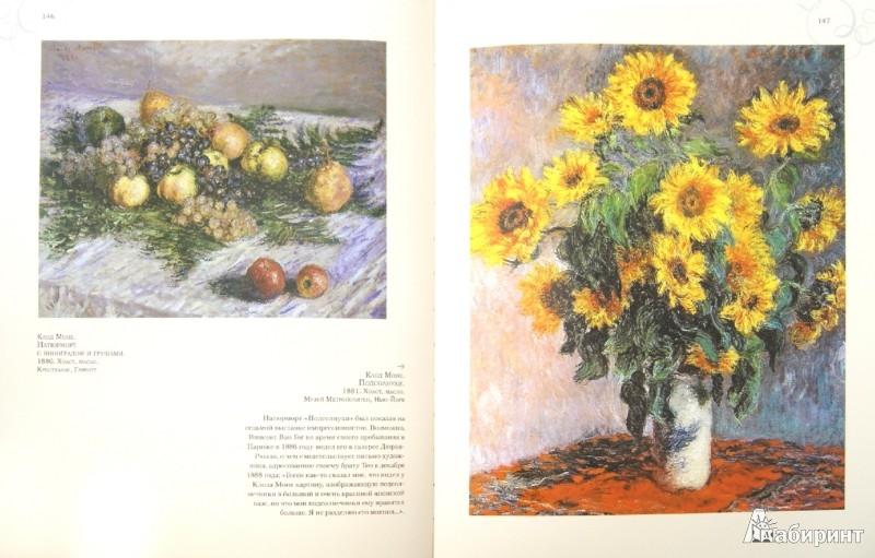 Иллюстрация 1 из 31 для Все шедевры импрессионизма - Екатерина Громова | Лабиринт - книги. Источник: Лабиринт