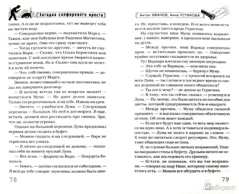 Иллюстрация 1 из 19 для Загадка сапфирового креста - Иванов, Устинова   Лабиринт - книги. Источник: Лабиринт