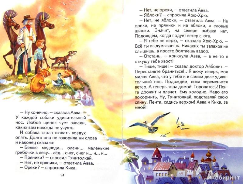 Иллюстрация 1 из 31 для Доктор Айболит - Корней Чуковский   Лабиринт - книги. Источник: Лабиринт