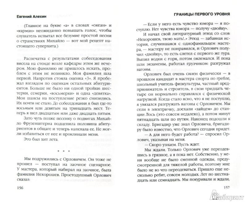 Иллюстрация 1 из 9 для Третья штанина - Евгений Алехин   Лабиринт - книги. Источник: Лабиринт