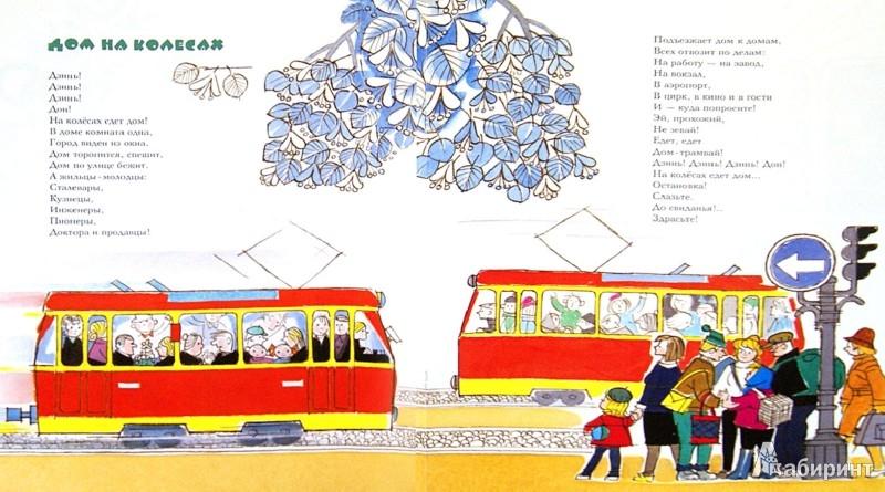 Иллюстрация 1 из 52 для И громко, и на ушко - Екатерина Карганова | Лабиринт - книги. Источник: Лабиринт