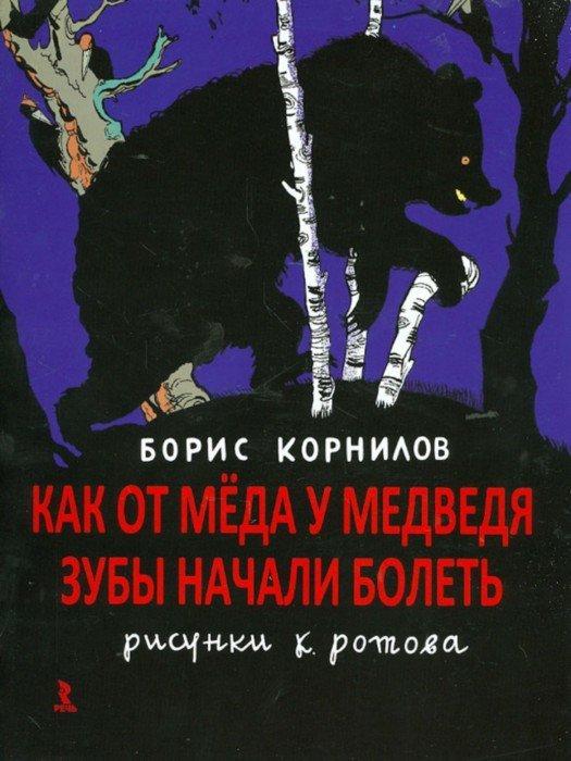Иллюстрация 1 из 38 для Как от мёда у медведя зубы начали болеть - Борис Корнилов | Лабиринт - книги. Источник: Лабиринт