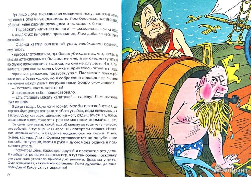 Иллюстрация 1 из 28 для Приключения капитана Врунгеля - Андрей Некрасов | Лабиринт - книги. Источник: Лабиринт