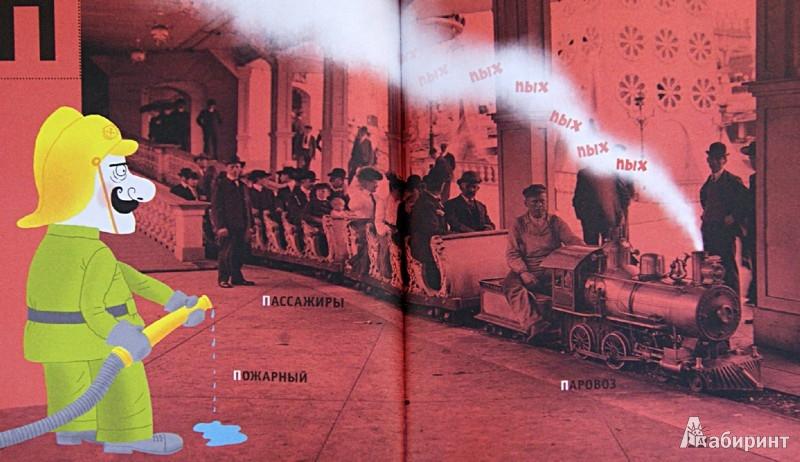 Иллюстрация 1 из 29 для А-а-азбука - Николай Воронцов | Лабиринт - книги. Источник: Лабиринт