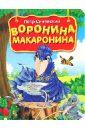 Синявский Петр Алексеевич Воронина макаронина