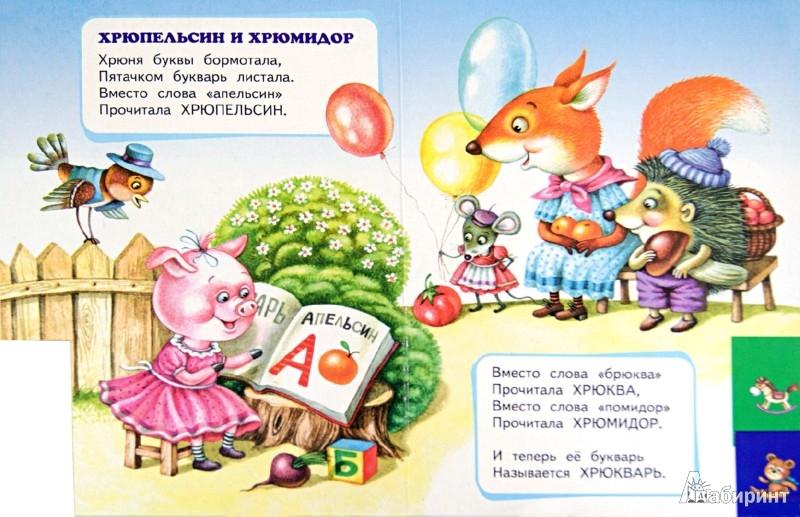 Иллюстрация 1 из 8 для Хрюняшины ватрушки - Петр Синявский   Лабиринт - книги. Источник: Лабиринт