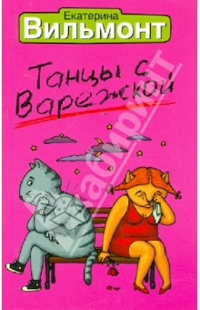 Танцы с Варежкой