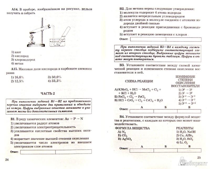Гиа по химии 11 класс гдз