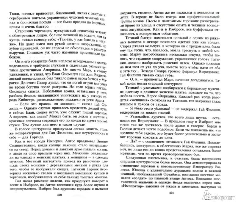 Иллюстрация 1 из 17 для Пропавший легион - Гарри Тертлдав | Лабиринт - книги. Источник: Лабиринт