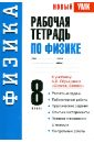 Минькова Раиса Дмитриевна Физика. 8 класс. Рабочая тетрадь