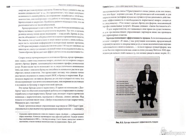 Иллюстрация 1 из 10 для Маркетинг профессиональных услуг. Как продавать не продавая - Шульц, Дерр | Лабиринт - книги. Источник: Лабиринт