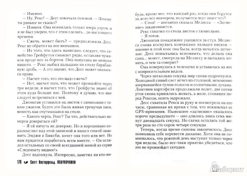Иллюстрация 1 из 12 для Полуночники. Книга 3. Черный полдень - Скотт Вестерфельд | Лабиринт - книги. Источник: Лабиринт