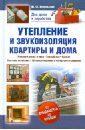 Подольский Юрий Федорович Утепление и звукоизоляция квартиры и дома