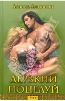 Дерзкий поцелуй джонсон алисса дерзкий поцелуй роман 2 е изд