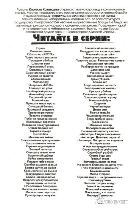 Иллюстрация 1 из 6 для Боевой эксперимент - Кирилл Казанцев | Лабиринт - книги. Источник: Лабиринт