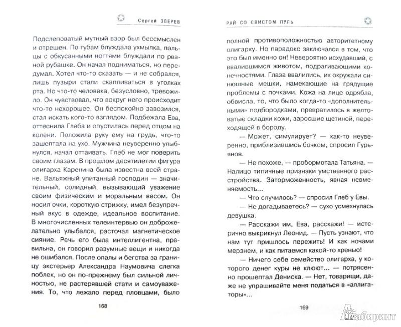 Иллюстрация 1 из 7 для Рай со свистом пуль - Сергей Зверев | Лабиринт - книги. Источник: Лабиринт