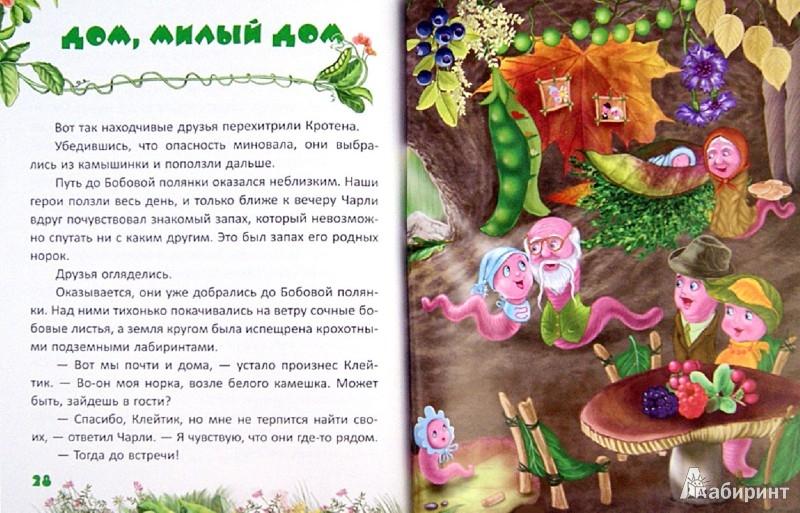 Иллюстрация 1 из 19 для Червячок Чарли - Светлана Фадеева | Лабиринт - книги. Источник: Лабиринт
