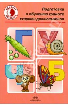 Подготовка к обучению грамоте старших дошкольников