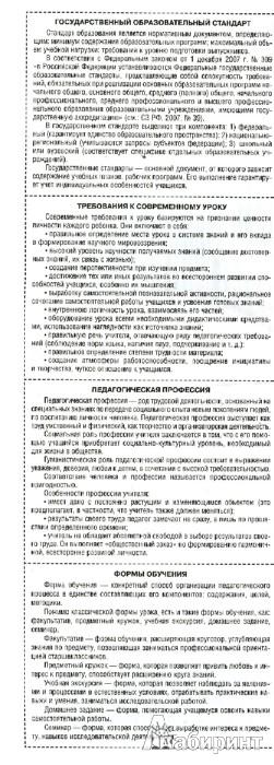 Иллюстрация 1 из 8 для Педагогика: самое важное - А. Федоров | Лабиринт - книги. Источник: Лабиринт