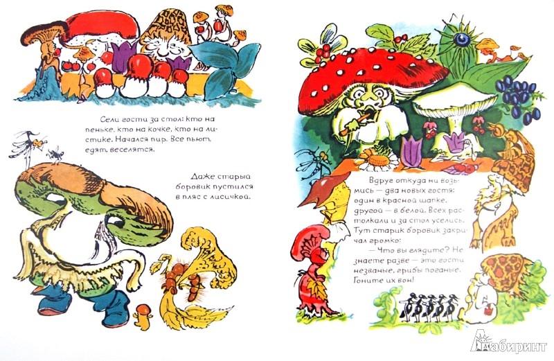 Иллюстрация 1 из 26 для Пир грибов - Рема Петрушанская | Лабиринт - книги. Источник: Лабиринт